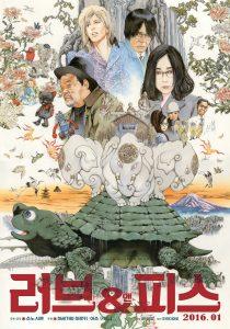 love & peace sion sono