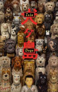 isola dei cani vero cinema